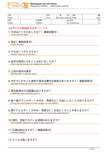 Multilingual Interview Sheet